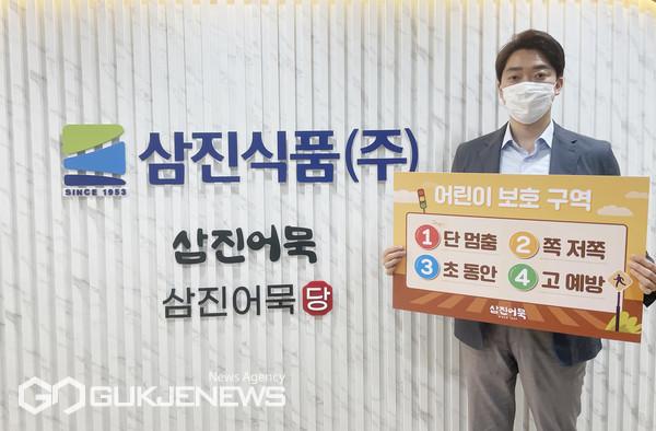 박용준 대표 '어린이 교통안전 릴레이 챌린지' 동참 모습/제공=삼진식품