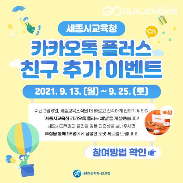 카카오톡 플러스 친구추가 이벤트 포스터