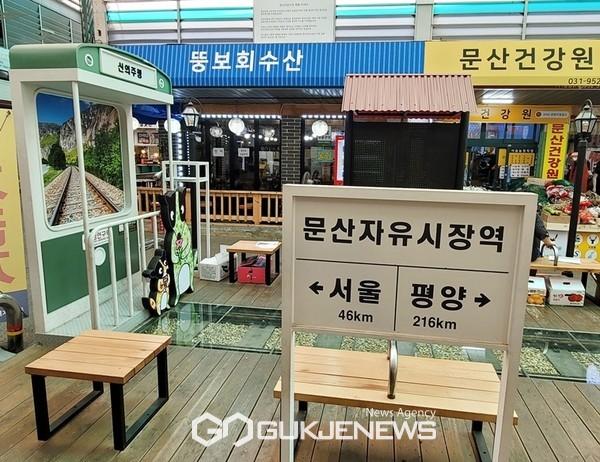 문산자유시장...간이역 휴게공간.(사진제공.파주시)