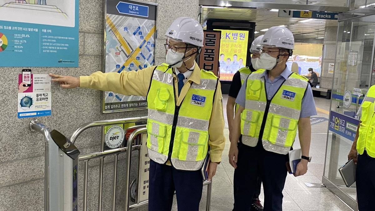 대전도시철도공사 김경철 사장(사진 왼쪽 두번째)이 대전의 관문인 도시철도 대전역을 찾아 추석연휴 대비 특별 안전점검을 실시했다.
