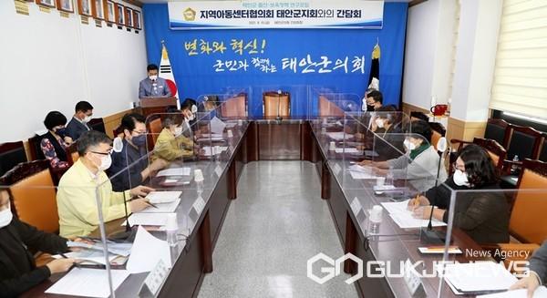 지난 10일 충남 태안군의회 간담회장에서 열린 '태안군 지역아동센터협의회 정책간담회' 모습. (태안군의회 제공)