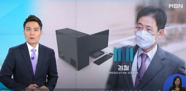 손준성 검사(출처=MBN 뉴스 방송캡처)