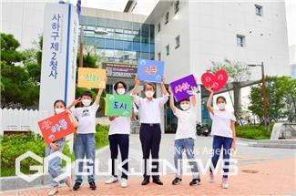 '유니세프 아동친화도시 인증 선포식' 모습/제공=사하구청