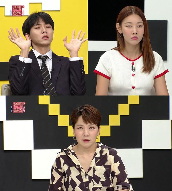'연애의 참견3' 주우재 분노케 만든 사연 공개(사진=KBS Joy)