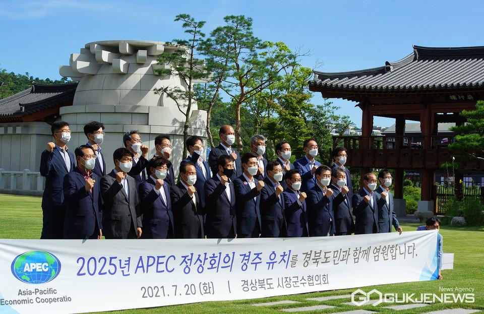 (사진=김진태 기자) 경북도 시장군수협의회 '2025년 APEC 정상회의' 최적지는 경주