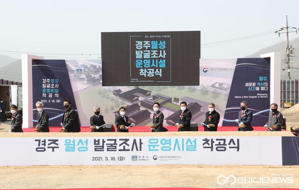 월성발굴조사 운영시설 착공식 시삽