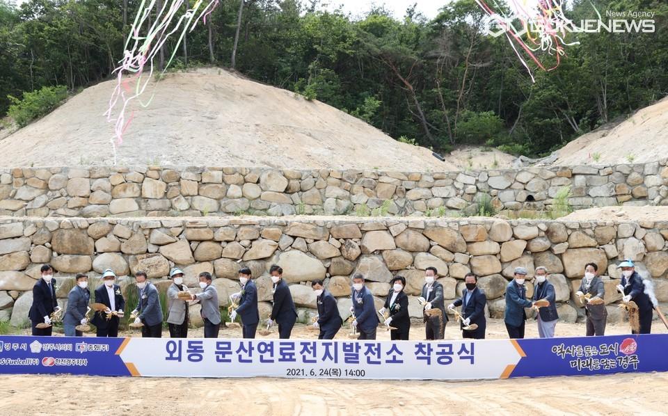 '수소연료전지 발전소' 착공식
