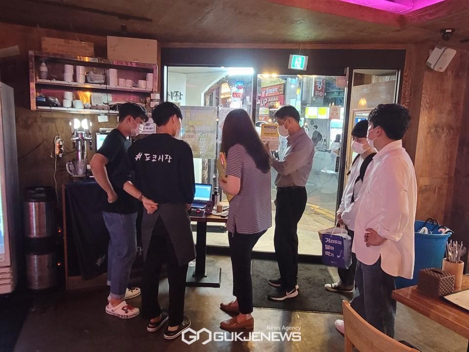 대학특별방역기간에 따른 대학가 인근 식품접객업소 일제 점검