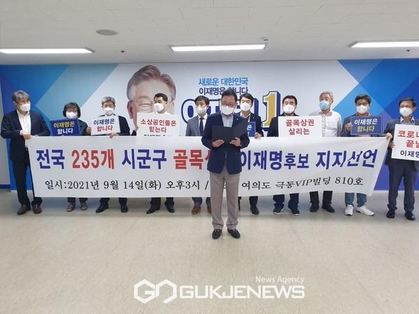 전국 235개 시군구 골목상권 소상공인 274인 이재명 후보 지지선언