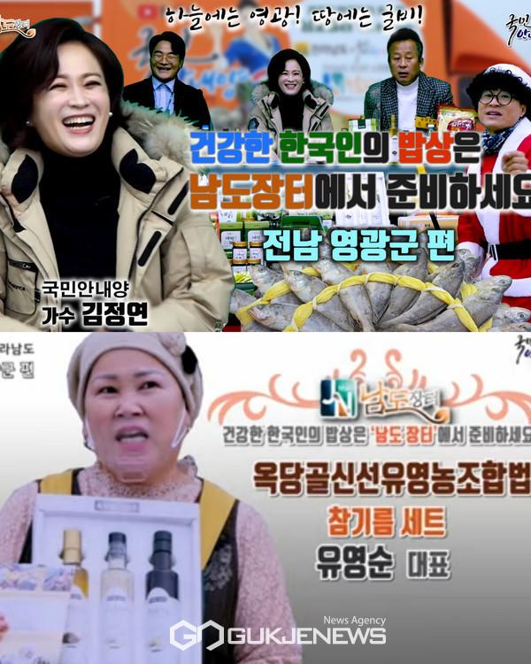 국민 안내양 김정연이 보증하는 '영광 옥당골 신선유'