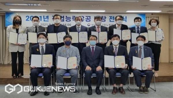 '2021년 직업능력유공 표창 전수식' 기념촬영 모습/제공=부산고용노동청