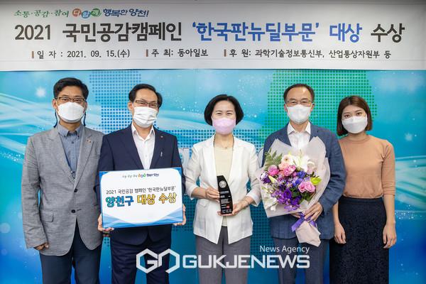국민공감캠페인 한국판뉴딜부문 대상 수상 기념사진