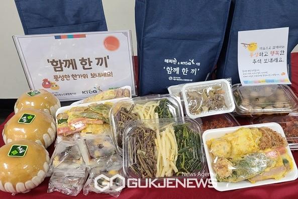 KT&G, 해피빈재단과 함께하는 노인부부 식생활지원사업 '함께 한 끼' 추석맞이 지원