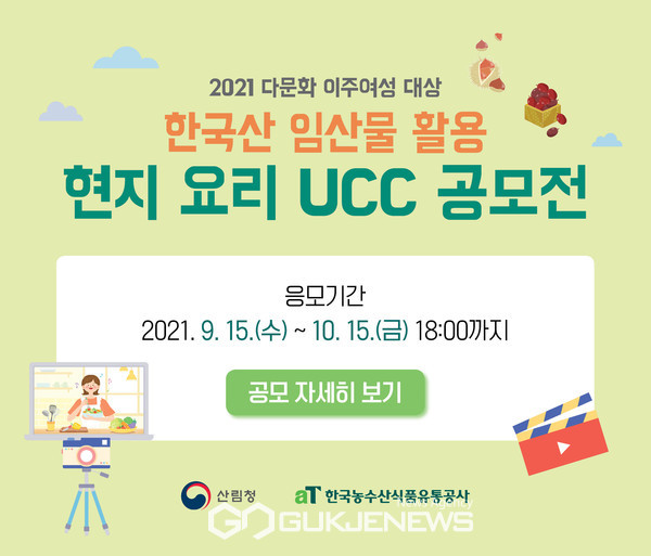 UCC 공모전 온라인 배너