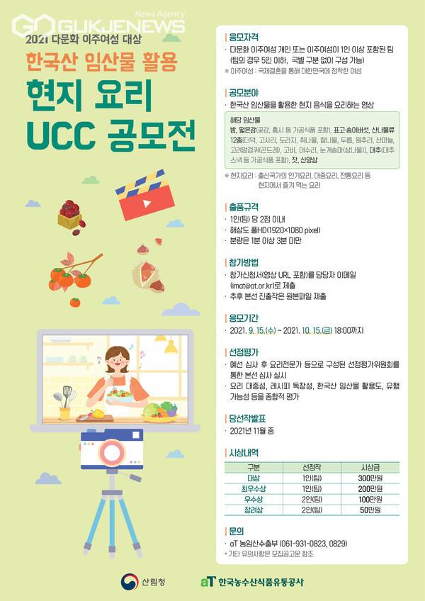 UCC 공모전 포스터