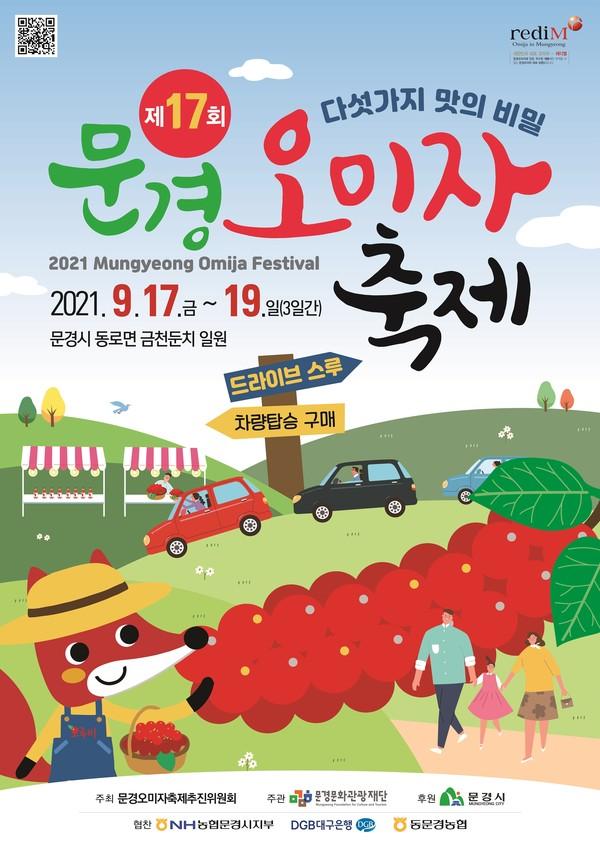 문경시, 2021 문경오미자축제 준비 한창(이미지=문경시)