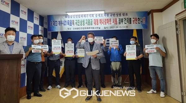 15일 제주도소상공인연합회는 기자회견을 열고 송재호 국회의원의 국민지원금 사용처에 하나로마트도 포함시켜야 한다는 발언에 강력하게 반발했다.
