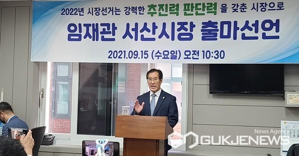 충남 서산시의회 임재관(60) 의원이 내년 지방선거에 서산시장 출마를 선언했다. 사진은 15일 15일서산시청 브리핑룸에서 열린 기자회견 모습. (서산 = 최병민 기자)