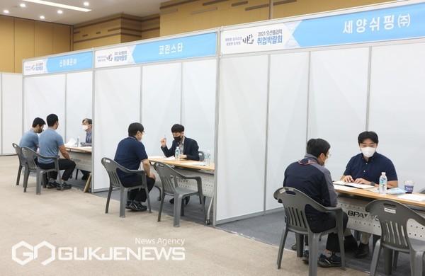 '2021 오션폴리텍 해기사 취업박람회' 모습/제공=한국해양수산연수원