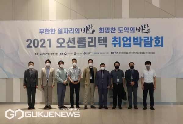 '2021 오션폴리텍 해기사 취업박람회' 기념촬영 모습/제공=한국해양수산연수원