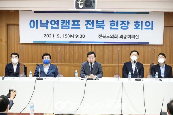 15일 오전 이낙연 캠프 전북 현장회의 모습