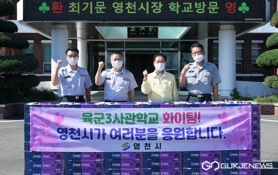 육군3사관학교에 위문품을 전달하는 최기문 영천시장