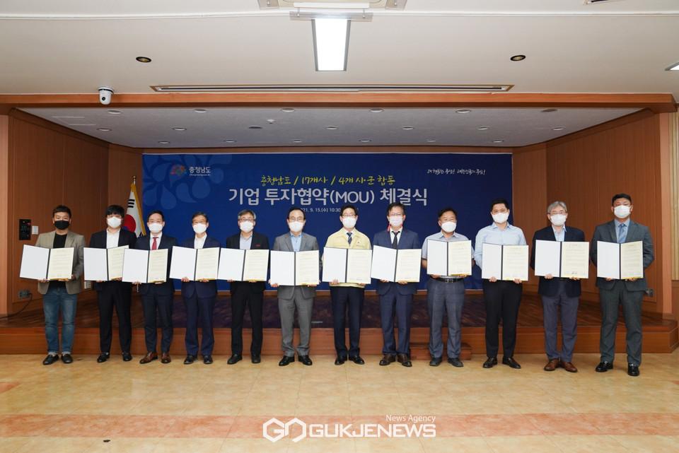 천안시가 15일 오전 10시 30분 홍성군청 회의실에서 10개 기업 대표 등과 합동 투자협약(MOU)을 체결하고 있다.