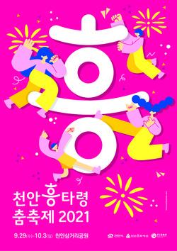 천안흥타령춤축제 2021 포스터