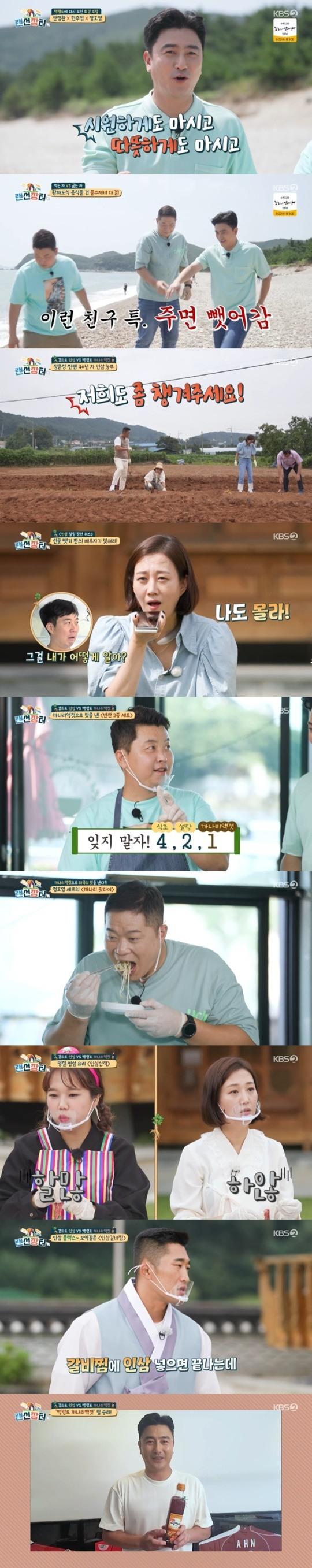 '랜선장터' 안정환X현주엽X정호영 '까나리액젓'으로 뭉쳐...구매 방법은?(사진=KBS2)