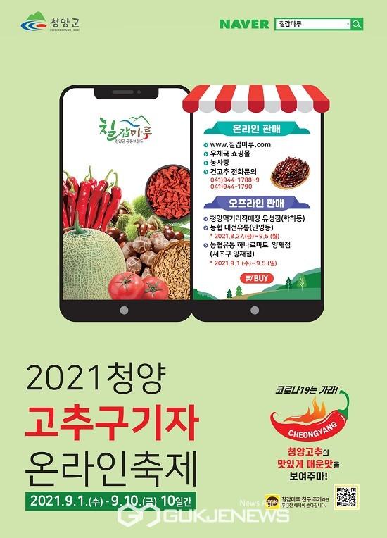 2021 청양고추,구기자 온라인 축제 매출 8.2억 (사진=청양고추,구기자 온라인 축제 홍보 포스터)
