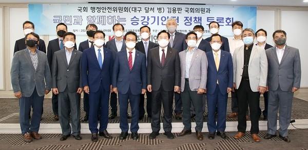 (사진제공=김용판 의원실) 김용판 의원, 국민과 함께하는 승강기안전 정책토론회
