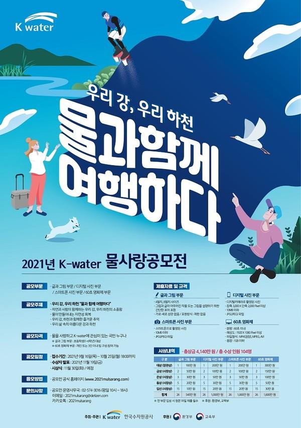 (사진제공=수공) 수공 2021년 물사랑공모전 포스터
