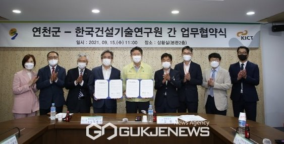 연천군, K-Road 구축 2단계 사업 속도…한국건설기술연구원 MOU 체결.(사진제공.연천군)