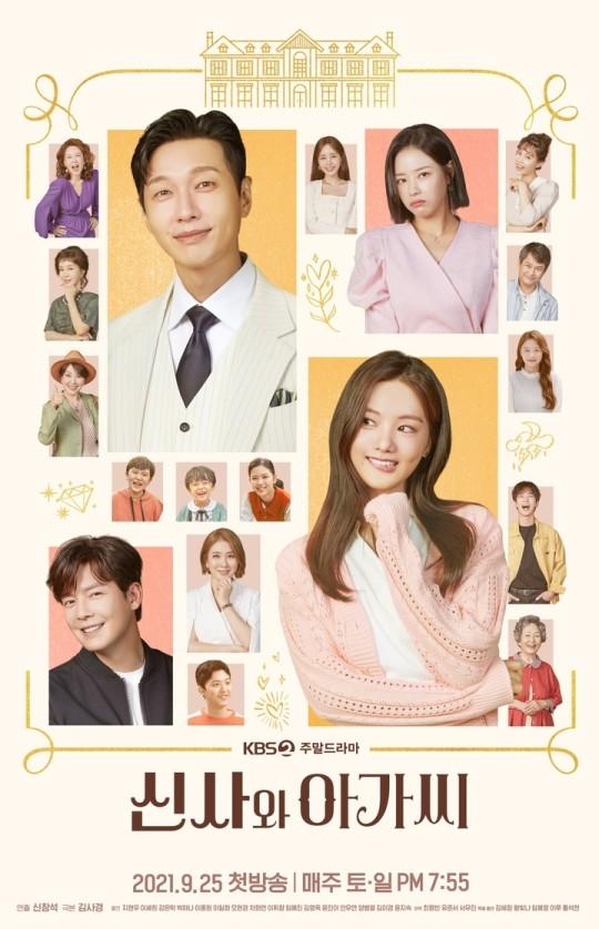 신사와아가씨(출처=KBS2 제공)