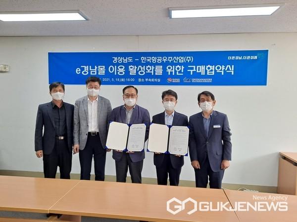 (사진제공=경남도) 경남도와 두산중공업이 6일 도청에서 e경남몰 이용을 활성화하고 지역 우수 농수산물 판로확대를 위한 구매협약을 맺고 있다.