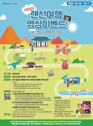 부산경남랜선여행 포스터
