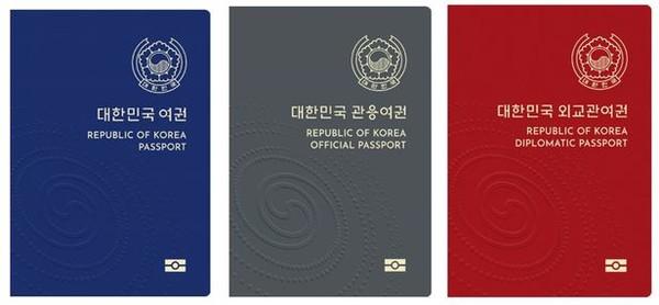 한국 여권 (사진-외교부 제공)