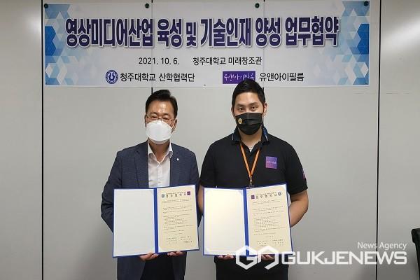 홍양희 산학협력단장(왼쪽), 강경남 ㈜유앤아이필름 대표이사.(제공=청주대학교)
