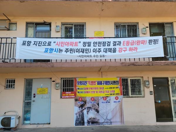 포항지진으로완파된북구대신동시민아파트벽에내걸린민원현수막(사진=강동진기자)