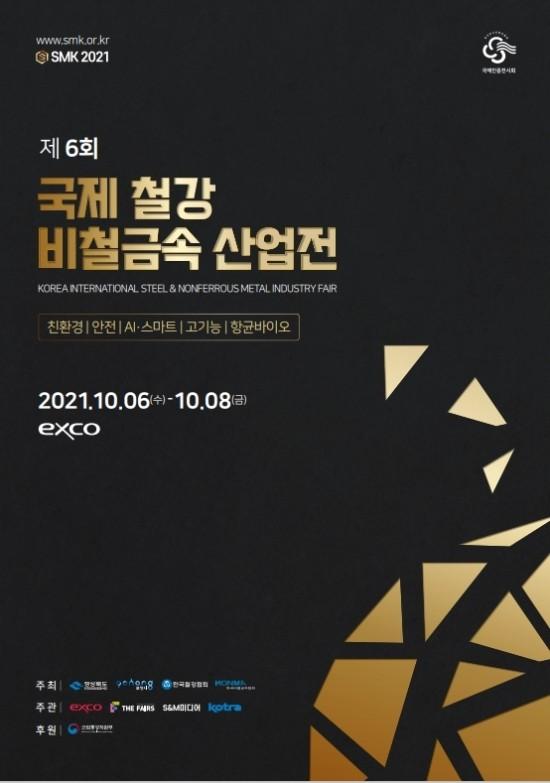 '2021국제철강및비철금속산업전'홍보포스터