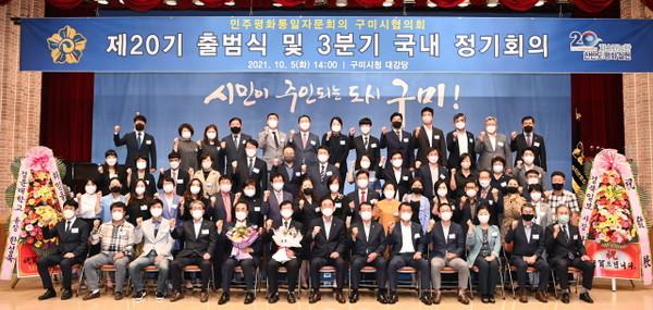 제20기 민주평화통일자문회의 구미시협의회 '출범' .(사진=구미시)