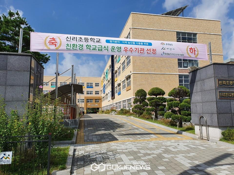 신리초등학교 친환경 학교급식 운영 우수기관 선정 현수막