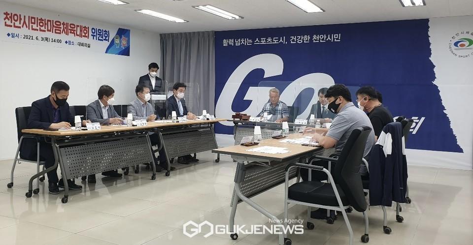 지난 6월 3일, 11월 6일로 확정했던 당시 천안시민한마음체육대회위원회 모습<사진=천안시체육회 홈페이지>
