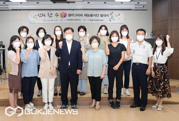 캘리그라피 재능봉사단 발대식 기념촬영 모습/제공=동래구청