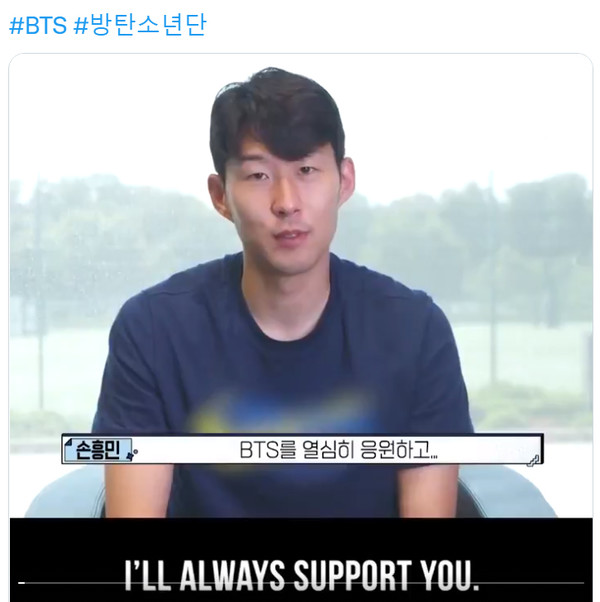 손흥민 (토트넘SNS)