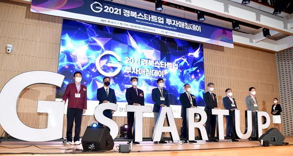 '2021 경북 스타트업 투자 매칭데이' 개최.(사진=경북도)
