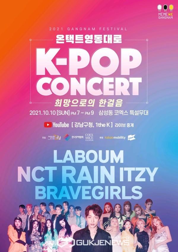 '온택트 2021 영동대로 K-POP콘서트'를 개최 홍보 포스터. 사진=강남구청