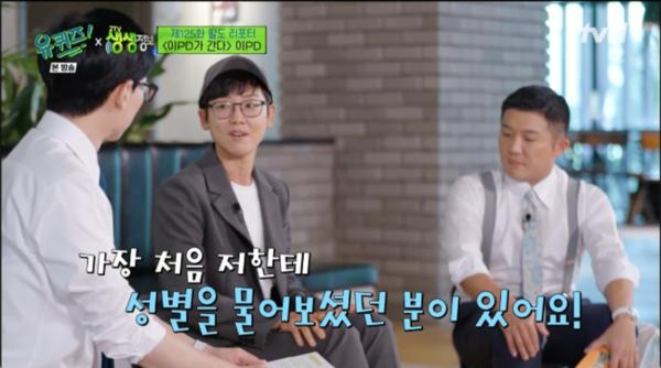 '유퀴즈' 이PD(이피디) 성별 밝히지 않는 이유(사진=tvN)