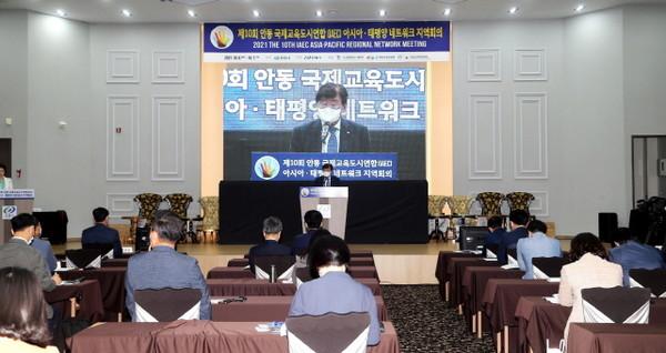 안동시, 제10회 국제교육도시연합(IAEC) 아시아·태평양 네트워크 지역회의 개최.(사진=안동시)
