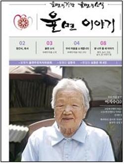 경기도 이천시 율면 마을소식지 '율면 이야기' (사진=이천시청 홍보기획팀)
